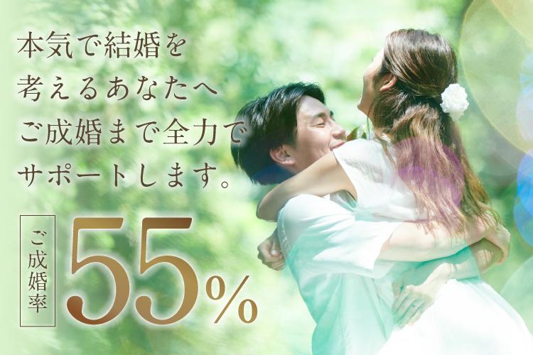 本気で結婚を考えるあなたへご成婚まで全力でサポートします。ご成婚率55%
