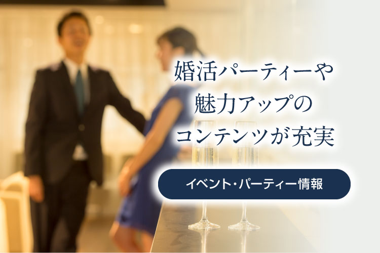 婚活パーティーや魅力アップのコンテンツが充実 イベント・パーティーパーティー情報